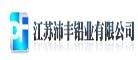 江苏沛丰铝业有限公司