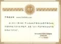 中国建材网荣获2011年度中国行业电子商务网站TOP100