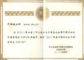中国铝业网荣获2011年度中国行业电子商务网站TOP100