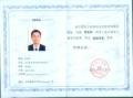 董事长毛吉成入选中国商务专家库