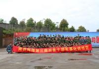 记商易营第三期后备干部军事化培训