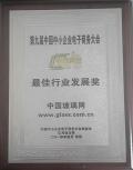中国玻璃网荣获2014年度中国中小企业电子商务大会行业发展奖