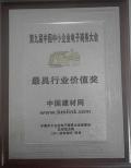 中国建材网荣获2014年度中国中小企业电子商务大会行业价值奖