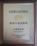 中国铝业网荣获2014年度中国中小企业电子商务大会行业价值奖